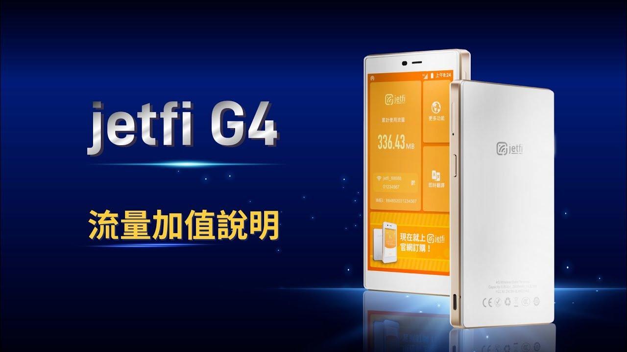 jetfi G4 流量加值流程 - YouTube