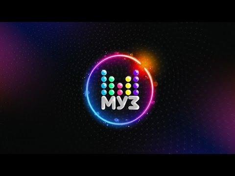 МУЗ ТВ смотреть онлайн: клипы и музыка бесплатно. Звезды