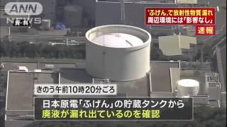 """廃炉作業の""""ふげん""""で放射性物質含んだ廃液漏れ 敦賀"""