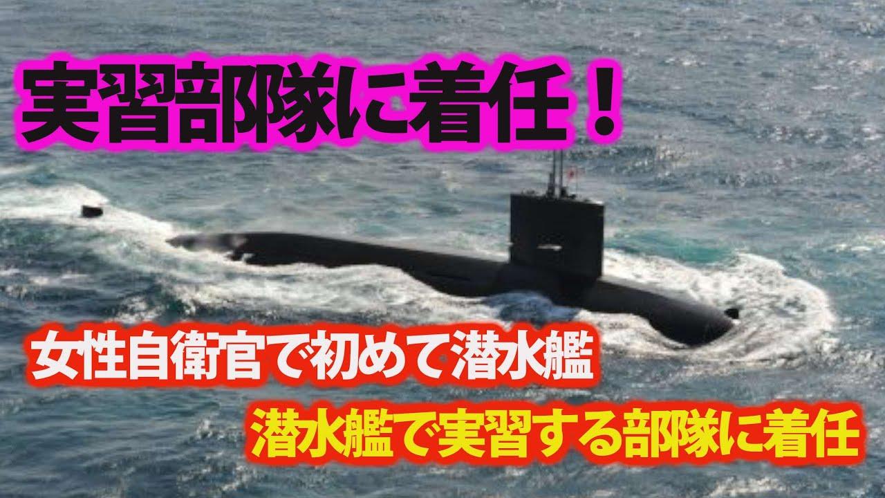海自訓練潜水艦に女性初・・・一般人では考えられない訓練をこなした実績も適正が証明か?