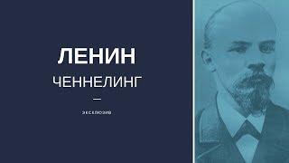 Неизвестный Ленин - ЧЕННЕЛИНГ (Эксклюзив)