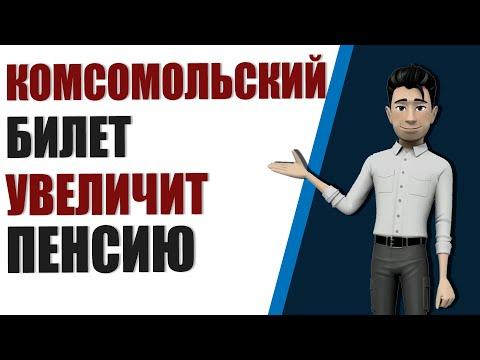 Комсомольский билет позволит получить доплату к пенсии. Увеличиваем коэффициент за советский стаж