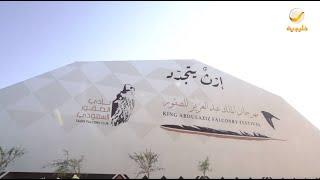حلقة خاصة - مهرجان الملك عبدالعزيز للصقور
