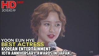 [1080p] 20131019 윤은혜 Yoon Eun Hye wins Best Actress Award at 10th Korean Ent. Awards in Japan
