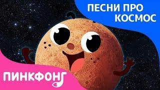 Меркурий | Песня про Космос | Пинкфонг Песни для Детей