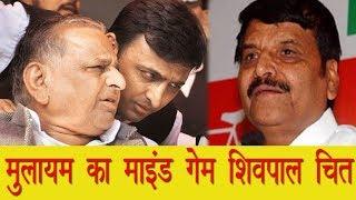 Rajneeti:मुलायम के इस दांव से शिवपाल चित,अखिलेश हिट,To help Akhilesh Yadav, Mulayam Cheated Shivpal