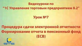 Обучение по программе 1С Управление торговым предприятием 8. Урок 7(, 2015-01-26T10:29:39.000Z)