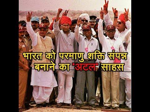 Atal Bihari Vajpayee`s Super Plan Of Pokhran | Parmanu Shastra | ABP News