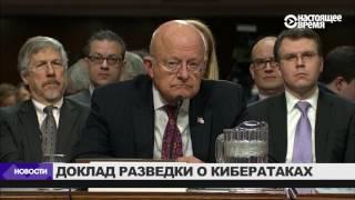 06 01 2017Новый глава Нацразведки США персона нон грата в России