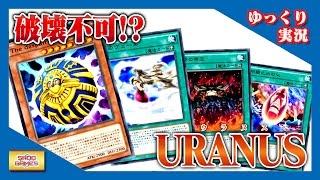 【遊戯王ADS】破壊不可!?The Despair Uranusデッキ【ゆっくり実況】