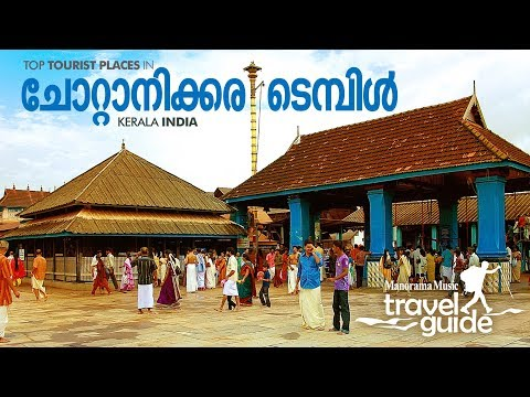 Chottanikkara & Kaladi - ചോറ്റാനിക്കര & കാലടി  - Travel Guide
