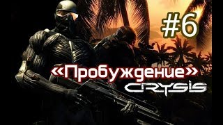 BAND FROM #HELL#► Let's Play ► Crysis ► Пробуждение #6