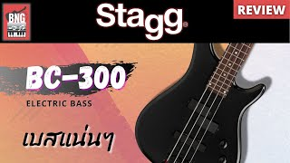 Stagg BC300 by BNG MUSIC
