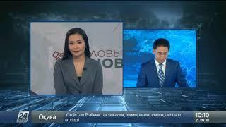 Выпуск новостей 10:00 от 21.09.2018