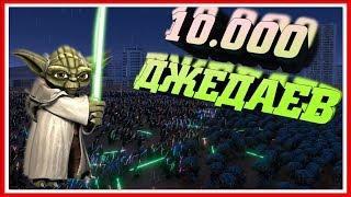 10000 ДЖЕДАЕВ ПРОТИВ МЕХОВ И УБЕР-СОЛДАТ — UEBS (Ultimate Epic Battle Simulator) #6