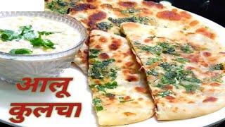 झटपट आलू कुलचा बनाएं बिना सोडा के तवे पर / instant aloo kulcha recipe hindi without baking soda