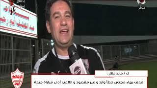 الزمالك اليوم |  كواليس تدريبات نادي الزمالك  ووعود من خالد جلال لجماهير الزمالك