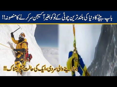 Pakistani Climber, Son To Ascend K2 Without Oxygen