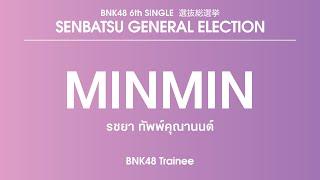BNK48 Trainee Rachaya Tupkunanon (Minmin)