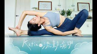【瑜珈課程】Katie 凱蒂流動瑜珈:啟動熱能,身心修復(凱蒂瑜珈)