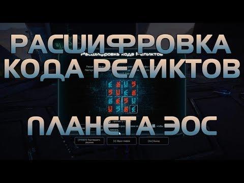 Mass Effect: Andromeda [Расшифровка кода Реликтов планета Эос ...