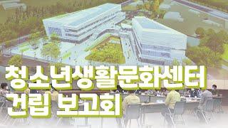 [이천시정뉴스] 청소년생활문화센터 건립 보고회