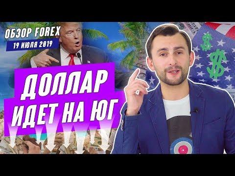 Прогноз по рынку форекс на 19.07 от Тимура Асланова