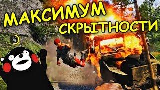 """Как играть по """"стелсу"""" в Far Cry 4"""
