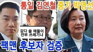 박영선 김연철 장관후보자 검증