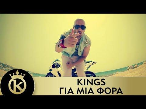 KINGS - Gia Mia Fora