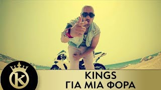 kings για μια φορα   gia mia fora official music video
