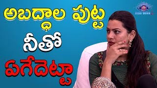 Bigg Boss 2 | Geetha Madhuri vs Kaushal Army | గీతా మాధురి పై పబ్లిక్ టాక్