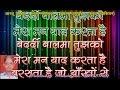 Bedardi balma tujhko mera man yaad 3 stanzas karaoke with hindi lyrics by prakash jain mp3