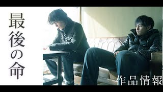 このビデオの情報映画 [最後の命]公開 柳楽主演 俳優の柳楽優弥さんの...