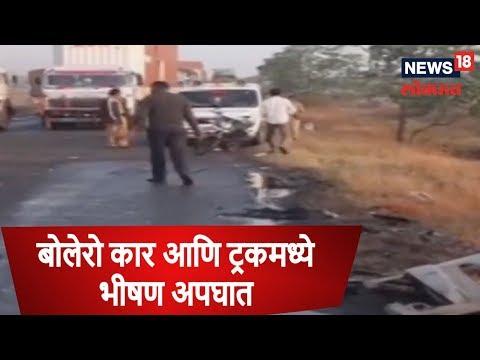 Karnatak Breaking News:बोलेरो कार आणि ट्रकमध्ये भीषण अपघात, पाच जणांचा मृत्यू | 21 Nov 2108 thumbnail
