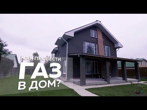 МОСЦЕНТРГАЗ | Газификация домов и коттеджей
