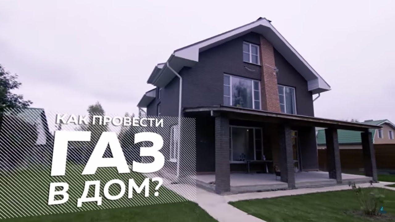 Поселок Лазурный. Купить Дом без посредников. 90 кв.м - YouTube