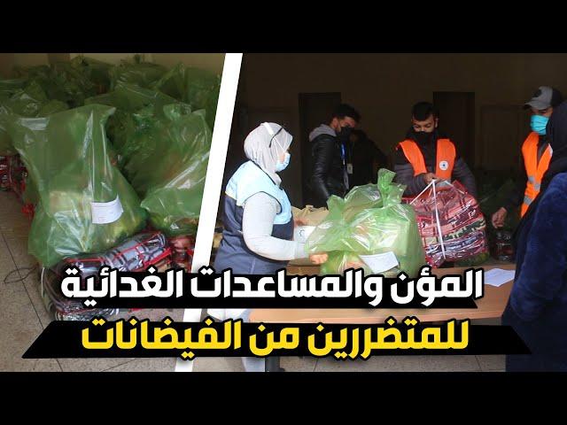 داروها زوينة .. لحظة تقديم المؤن والمساعدات الغدائية .. للمتضررين من الفيضانات بنواحي المحمدية