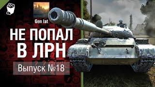 Не попал в ЛРН №18 [World of Tanks]