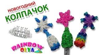 НОВОГОДНИЙ КОЛПАЧОК на ручку из резинок на монстер тейле   Star Rainbow Loom