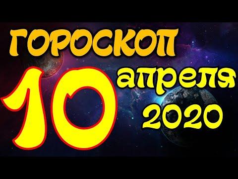 Гороскоп на завтра 10 апреля 2020 для всех знаков зодиака Гороскоп на сегодня 10 апреля 2020 Астрора