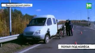 Велосипедист попал под грузовик | ТНВ