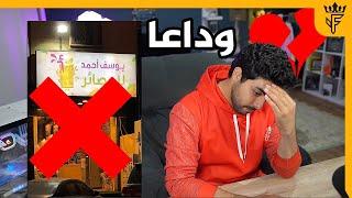 اغلاق محل عصائر يوسف احمد   وداعا💔💔