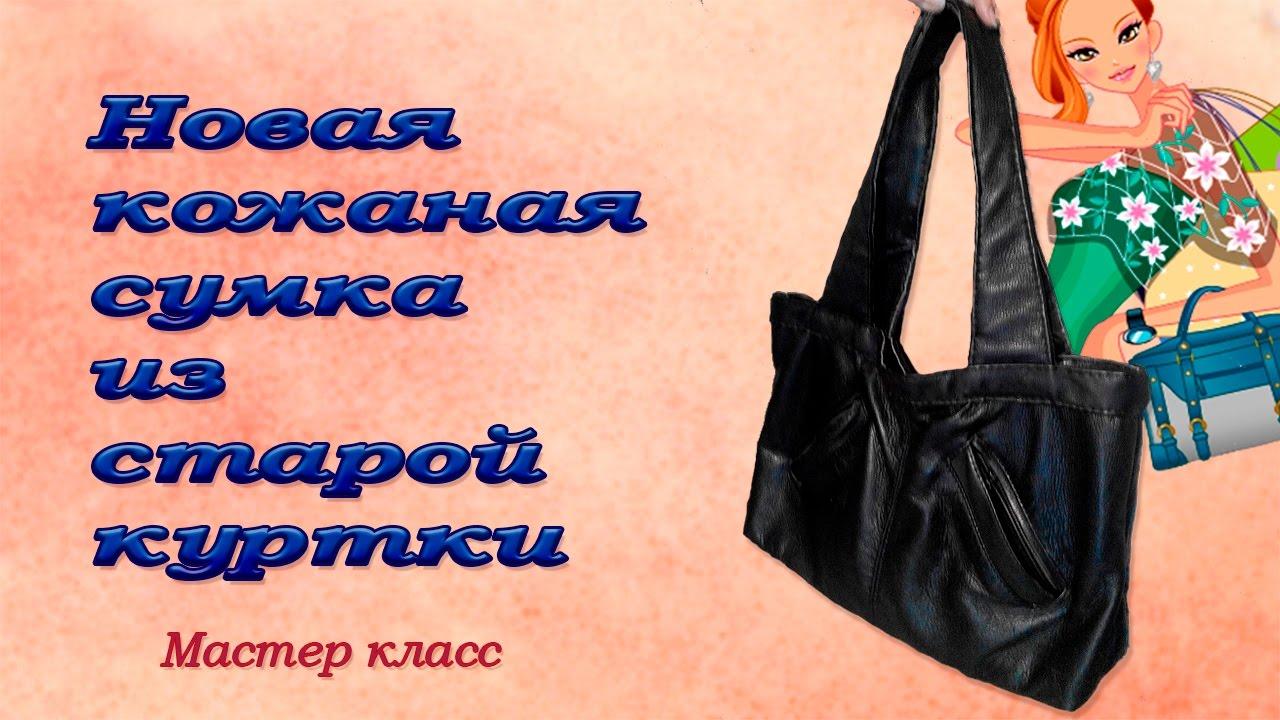 346c3486d284 Новая кожаная сумка из старой куртки. Шьем сами. Мастер класс. - YouTube