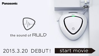 the sound of RULO【パナソニック公式】