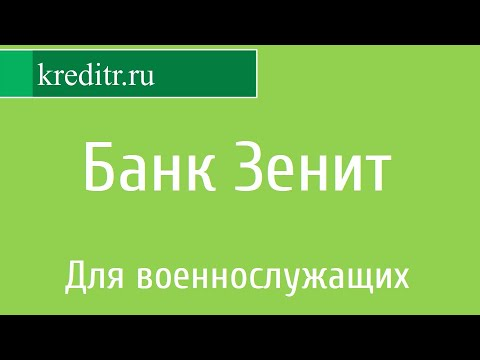Банк ГПБ (АО) Генеральная лицензия Банка России №354, 117420, г.