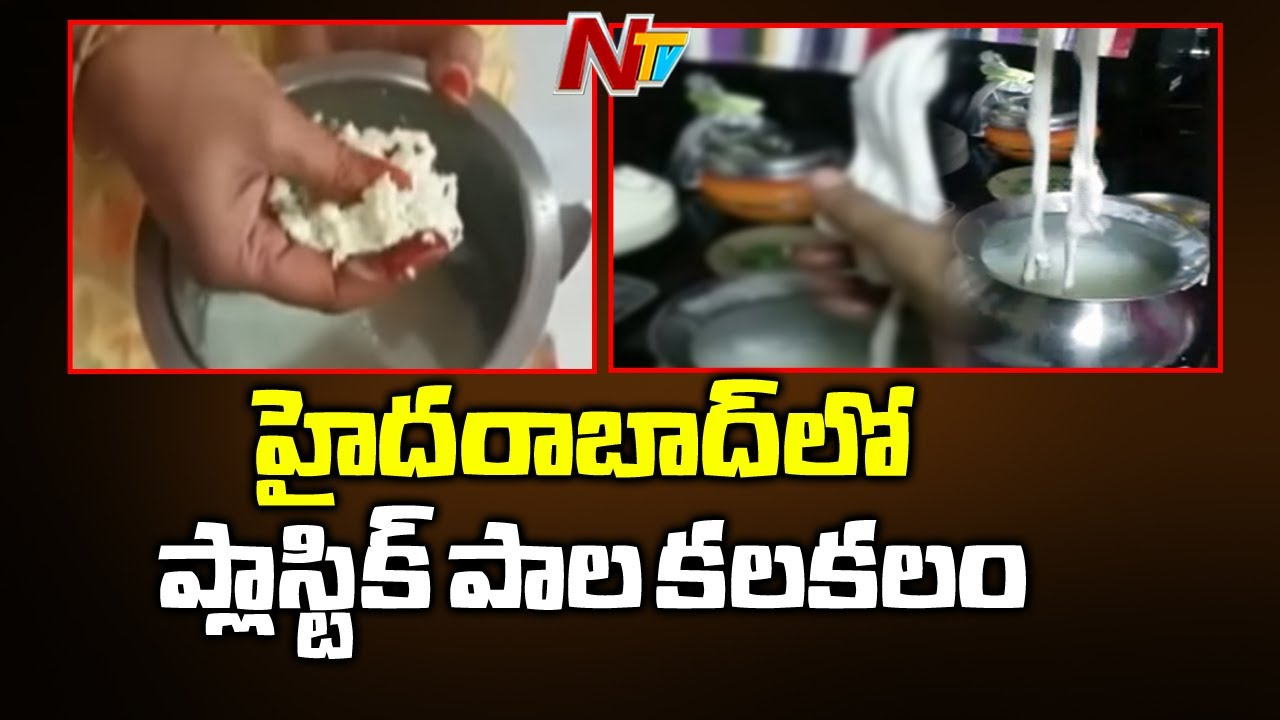 Adulterated Milk Worries Residents Of Hyderabad, Plastic Substance Comes Out Of Boiled Milk || NTV