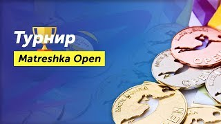 Matreshka Open. Лига по пляжному волейболу.