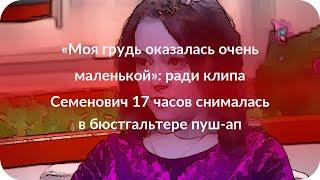 «Моя грудь оказалась очень маленькой»: ради клипа Семенович 17 часов снималась в бюстгальтере пуш-ап