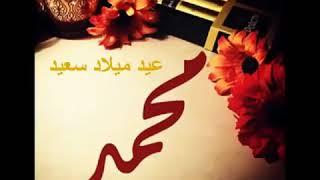 أحلا عيد ميلاد باسم محمد اغنية تجنن Youtube